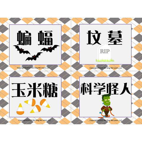 Halloween Flash Cards Simplify Chinese 万圣节字卡