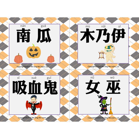 Halloween Flash Cards Traditional Chinese 萬聖節字卡