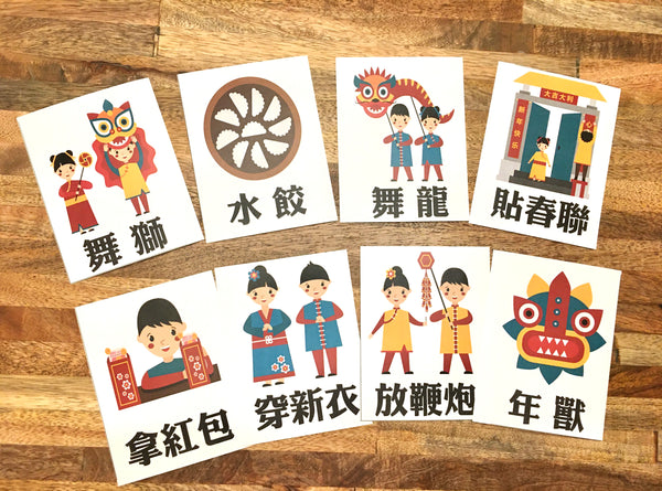 Montessori 3 Parts cards- Chinese New Year Simplify and Traditional  蒙特梭利卡-中國新年