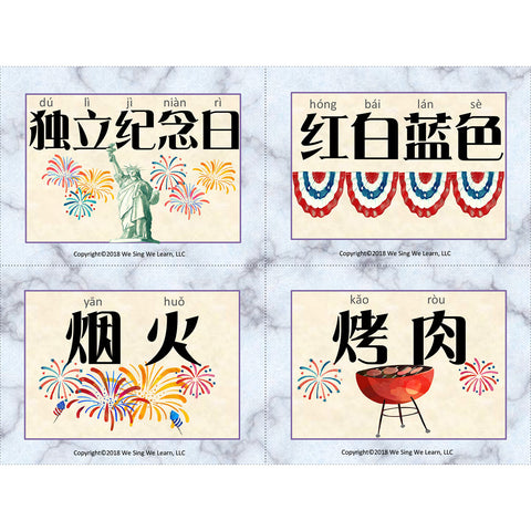 July 4th Flash Cards Simplify Chinese 美国国庆字卡