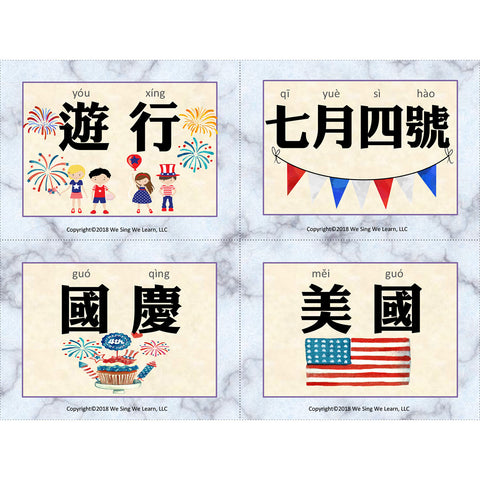 July 4th Flash Cards Traditional Chinese  美國國慶字卡