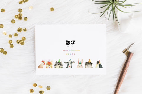Chinese Number Picture booklet 中文数字小绘本