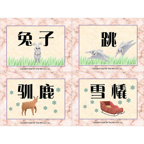 Mother's Day Flash cards Simplify Chinese 母亲节字卡