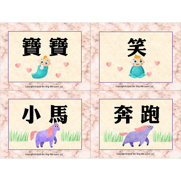 Mother's Day Flash cards Traditional Chinese 母親節字卡