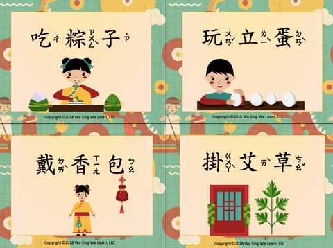Dragon Boat Festival Flash Cards Traditional Chinese 端午節字卡 注音