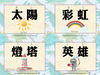 Fathers Day Flash Cards Traditional Chinese 父親節字卡