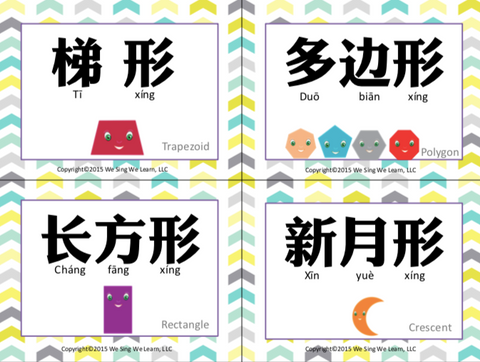 Shape Flash cards and music score include Traditional Chinese and Simplify Chinese 形狀字卡