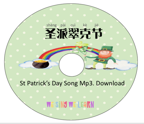 St Patrick's Day Chinese Song mp3 Download