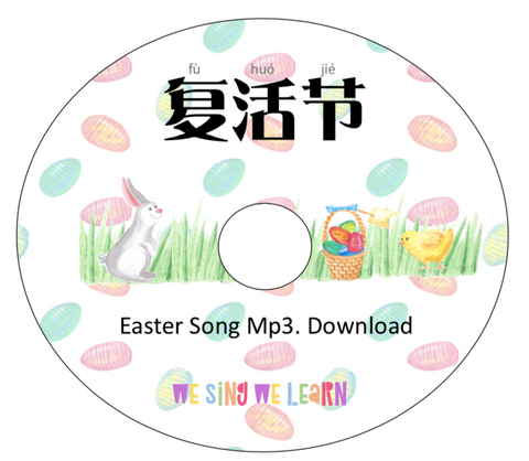 Easter Chinese Song mp3 Download