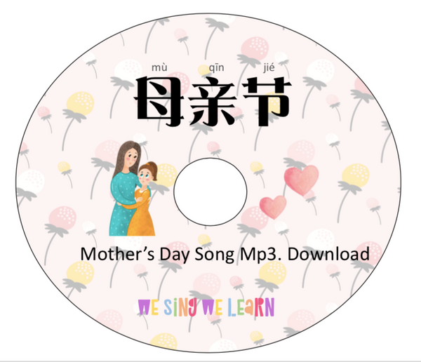 Mother's Day Chinese Song mp3 Download
