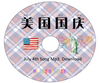 July 4th Chinese Song mp3 Download