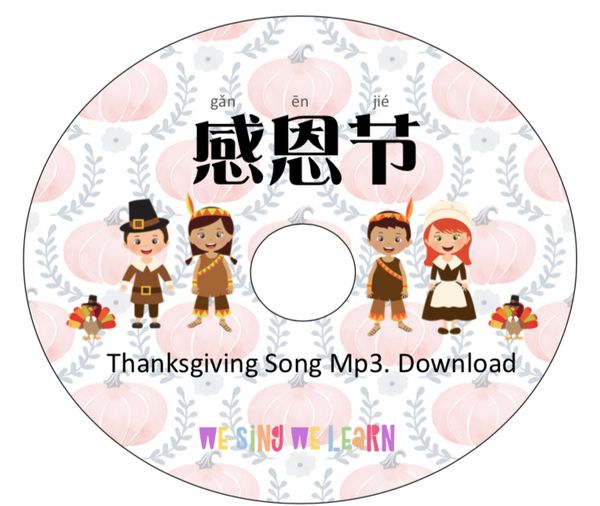 Thanksgiving Simplify Chinese Song mp3 Download