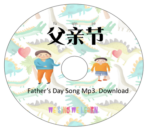 Father's Day Chinese Song mp3 Download