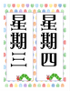 Chinese Days of the week Vertical Calendar Math display Flash Cards 星期字卡