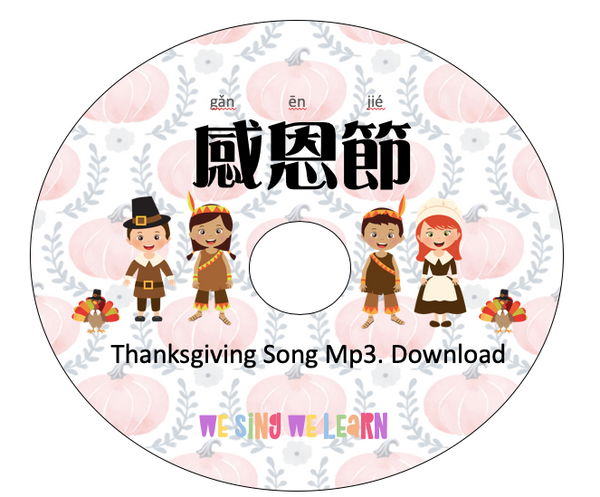 Thanksgiving Traditional Chinese Song mp3 Download