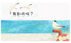 How's the weather today ? Chinese Picture booklet 今天天气好吗?中文小绘本