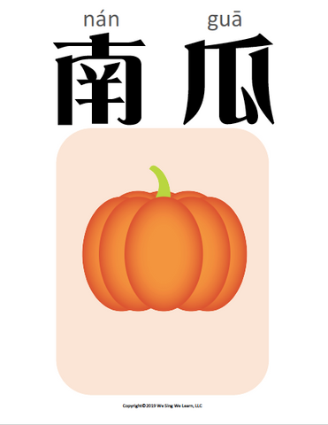 Halloween Big Flash Cards Simplify Chinese 万圣节闪示字卡 A4 size
