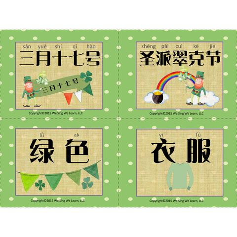 St Patrick's Day Flash cards Simplify Chinese 圣派翠克节字卡