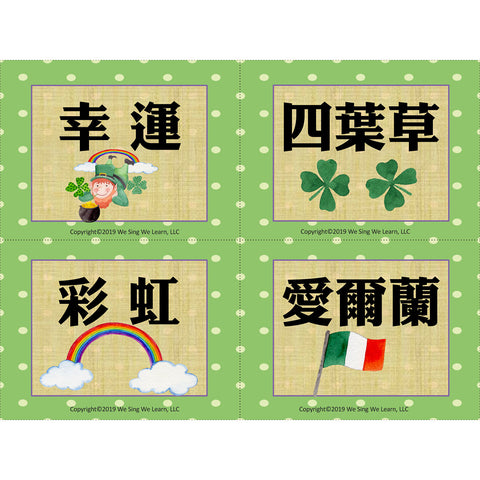 St Patrick's Day Flash cards Traditional Chinese 聖派翠克節字卡