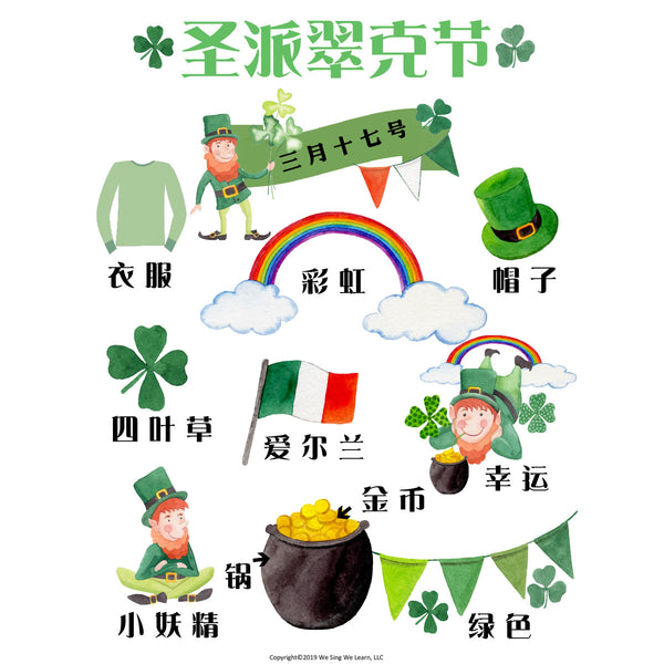 StPatricks Day Poster Simplify 圣派翠克节海报