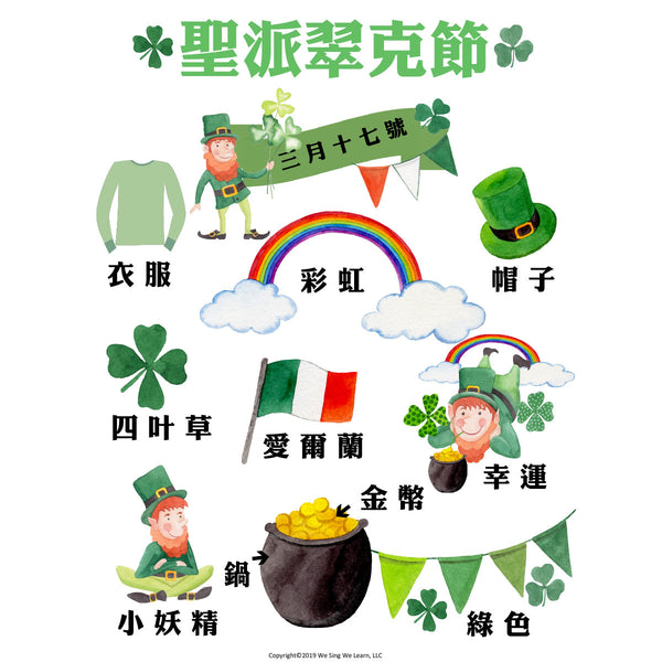 StPatricks Day Poster Tradition 聖派翠克節海報
