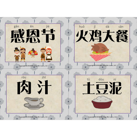 Thanksgiving Flash Cards Simplify Chinese 感恩节字卡