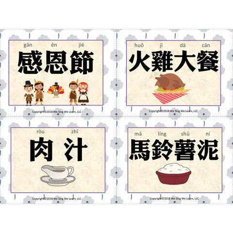 Thanksgiving Flash Cards Traditional Chinese 感恩節字卡