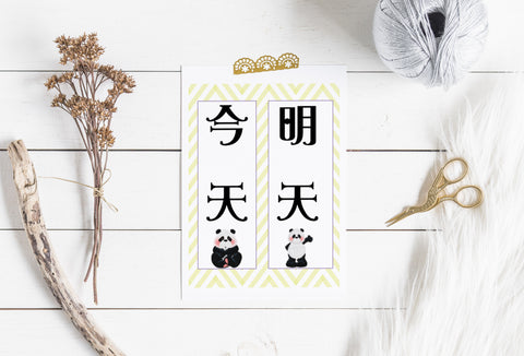Today,Tomorrow,Yesterday Vertical Calendar Math display Flash Cards 今天,明天,昨天