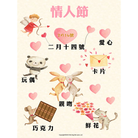 Valentine_s day Poster Tradition 情人節海報注音