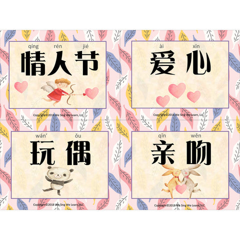 Valentines Day Flash Cards Simplify Chinese 情人节字卡