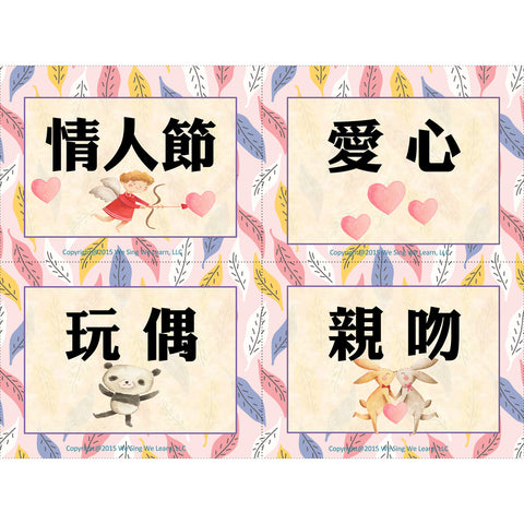 Valentines Day Flash Cards Traditional Chinese 情人節字卡加注音