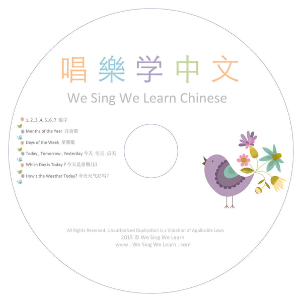 We Sing We Learn Song: Days Of The Week Mp3 Download