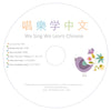 We Sing We Learn Song: 12 Months In A Year mp3 Download