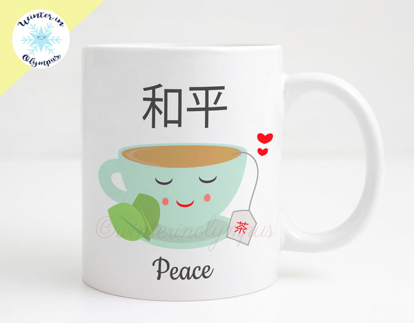 Chinese Language 11 oz Ceramic Mug with Little Teacup
