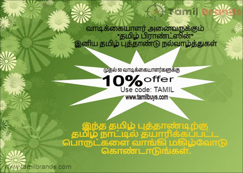 Tamilbrands coupon code for homemade soap