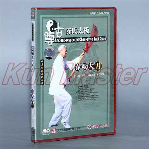 Ancient-respected Chen-style Taiji Quan Spring And Autumn Falchion Kung fu Disc Tai chi Teaching DVD English Subtitles 1 DVD