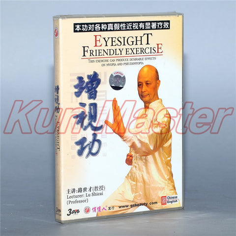 Eyesight Friendly Exrrcise Kung Fu Teaching Video English Subtitles 3 DVD
