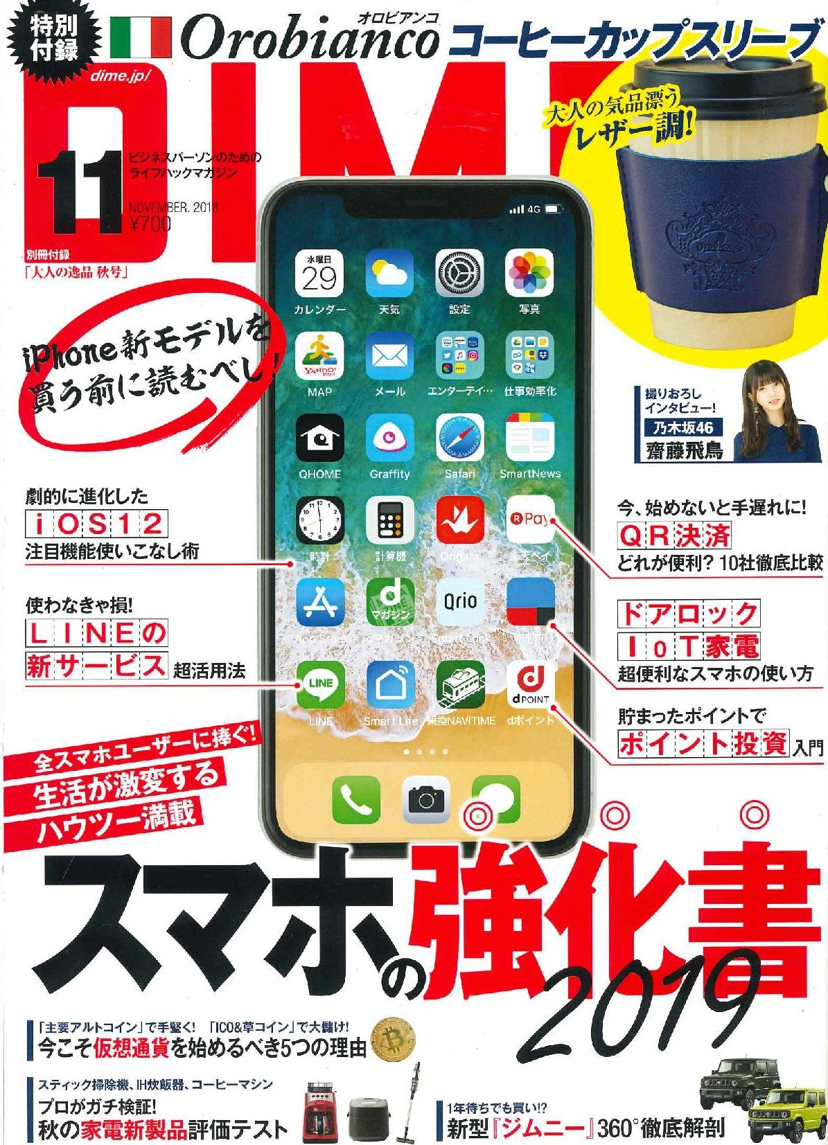 dime11月号 NEW COFFEE GADGETS