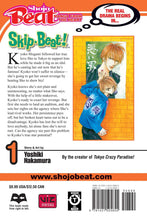 Load image into Gallery viewer, Skip Beat! Vol. 1