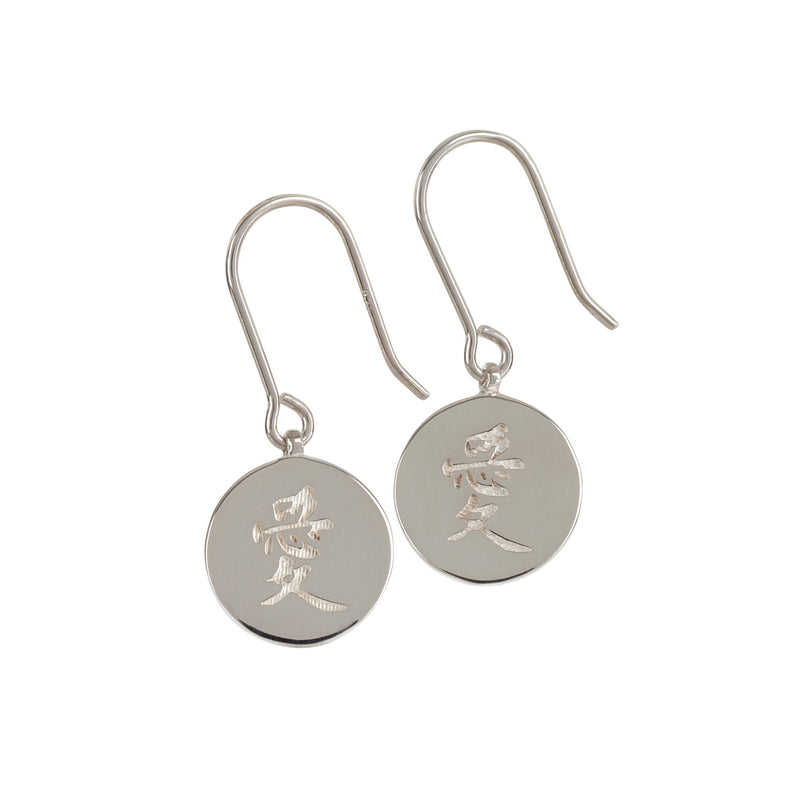 Love Collection Sterling Silver Earrings