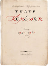 Load image into Gallery viewer, Leningradskii gosudarstvennyi teatr komedii. Sezon 1940-1941