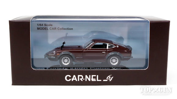 Nissan Fairlady 240ZG custom (Marron) 1/64 CAR-NEL [CN640005]