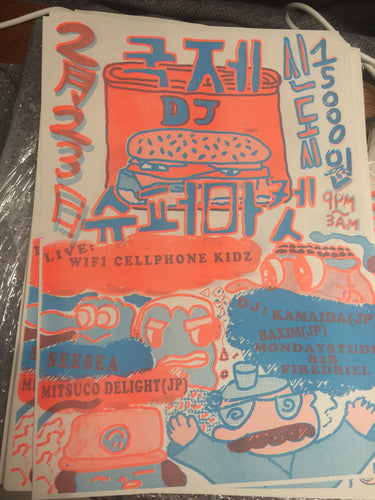 International DJ Supermarket 2 colour riso printed poster