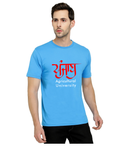 Punjab Agricultural University Round Neck T-Shirts for Men - Punjab in Punjabi Design