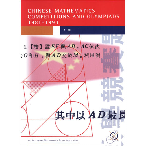 Chinese Mathematics Competitions and Olympiads Book 1