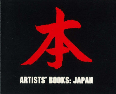 Artists' Books: Japan<br>SOLD OUT