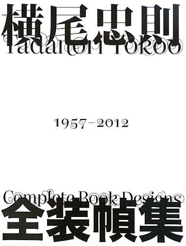 Complete Book Designs 1957-2012<br>by Tadanori Yokoo <br> SOLD OUT