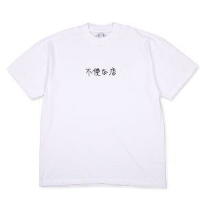 Ken Kagami 不便な店 Short Sleeve T-shirt - White