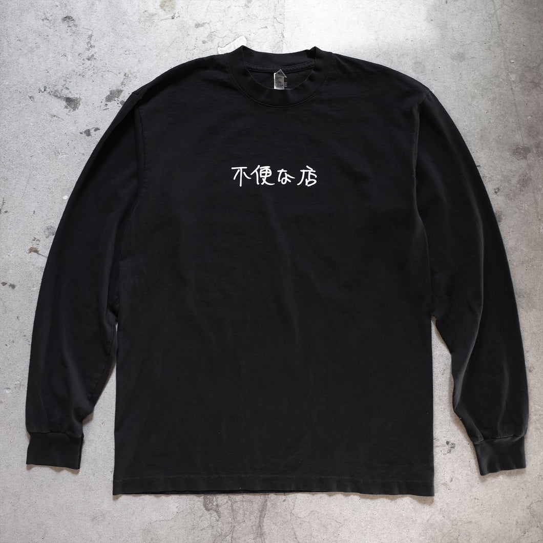 Ken Kagami 不便な店 Long Sleeve T-shirt - Black
