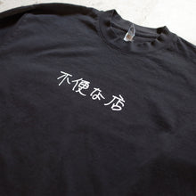 Load image into Gallery viewer, Ken Kagami 不便な店 Long Sleeve T-shirt - Black